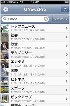 app_news_gnewzpro_11.jpg