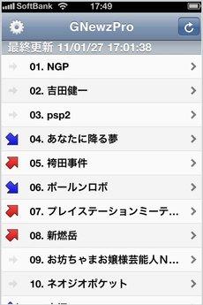 app_news_gnewzpro_17.jpg