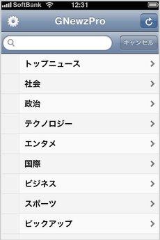 app_news_gnewzpro_2.jpg