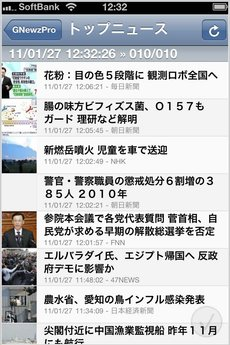 app_news_gnewzpro_3.jpg
