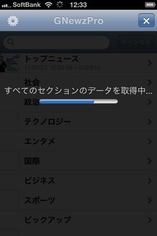 app_news_gnewzpro_4.jpg