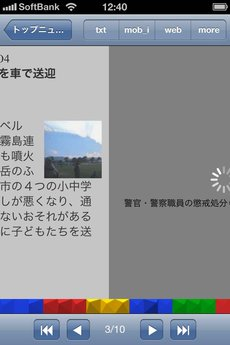 app_news_gnewzpro_6.jpg