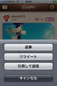 app_photo_scopy_3.jpg