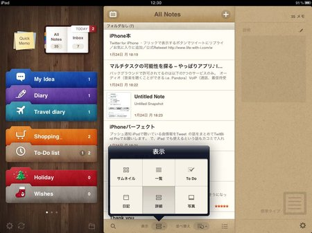 app_prod_awesomenote_12.jpg