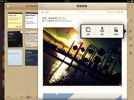 app_prod_awesomenote_2.jpg