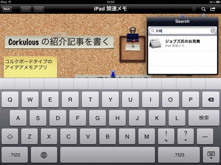 app_prod_corkulous_12.jpg