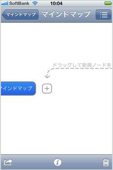 app_prod_mindnode_1.jpg