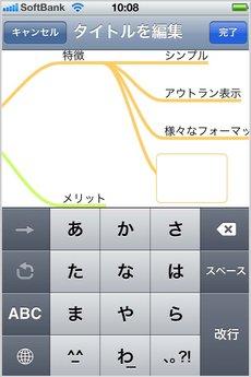 app_prod_mindnode_2.jpg