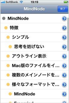 app_prod_mindnode_3.jpg