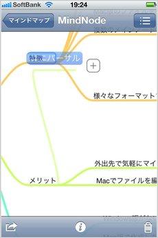 app_prod_mindnode_5.jpg