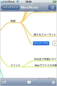 app_prod_mindnode_6.jpg