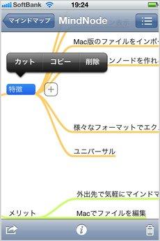 app_prod_mindnode_7.jpg