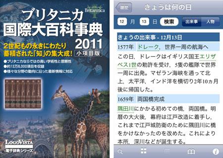 app_sale_2011-01-13.png