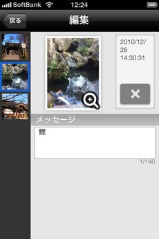 app_sns_pictshare_10.jpg