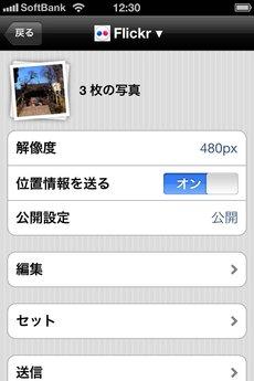 app_sns_pictshare_11.jpg