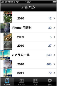 app_sns_pictshare_2.jpg