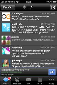 app_sns_tweetatok_2.jpg