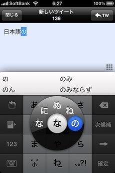 app_sns_tweetatok_3.jpg