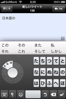 app_sns_tweetatok_4.jpg