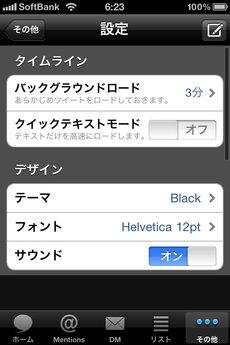 app_sns_tweetatok_7.jpg