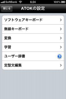 app_sns_tweetatok_8.jpg