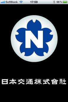app_travel_nihonkotsu_1.jpg