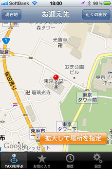 app_travel_nihonkotsu_10.jpg