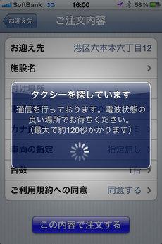app_travel_nihonkotsu_12.jpg