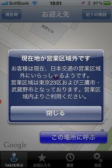 app_travel_nihonkotsu_8.jpg