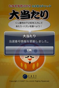 app_util_nengachecker_2.jpg