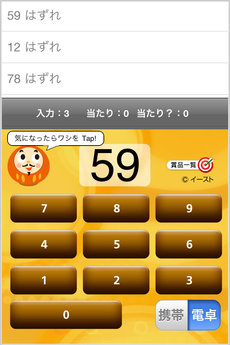 app_util_nengachecker_5.jpg