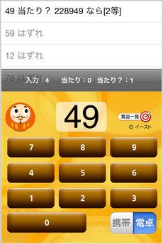 app_util_nengachecker_6.jpg