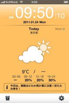 app_weather_otenkidokei_1.jpg