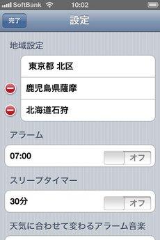 app_weather_otenkidokei_4.jpg