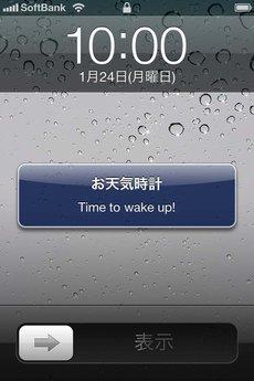 app_weather_otenkidokei_8.jpg