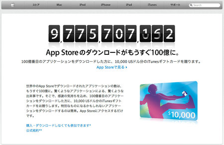 appstore_10billion_download_0.jpg