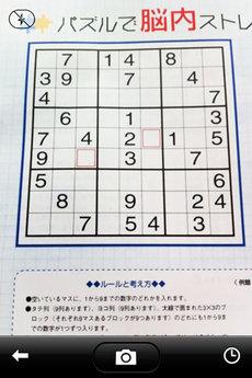 google_mobile_app_sudoku_2.jpg