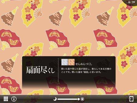 app_book_monyo_zukan_4.jpg