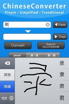 app_edu_chineseconverter_1.jpg