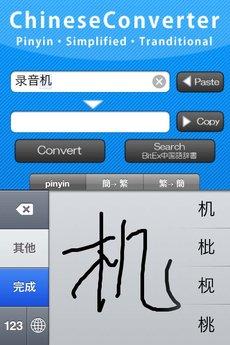 app_edu_chineseconverter_2.jpg