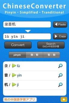 app_edu_chineseconverter_3.jpg