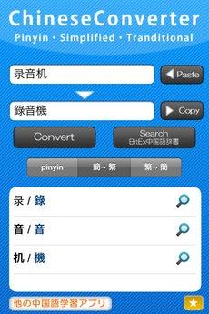 app_edu_chineseconverter_4.jpg