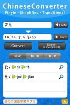 app_edu_chineseconverter_5.jpg