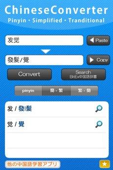 app_edu_chineseconverter_6.jpg