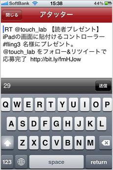 app_ent_atatter_7.jpg
