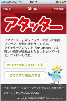app_ent_atatter_8.jpg