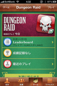 app_game_dangeonraid_8.jpg