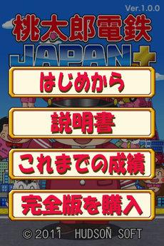 app_game_momotetsu_1.jpg