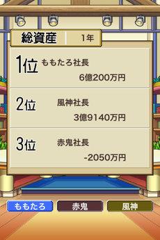 app_game_momotetsu_10.jpg