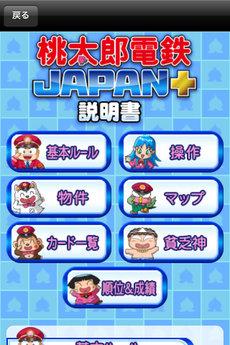 app_game_momotetsu_2.jpg